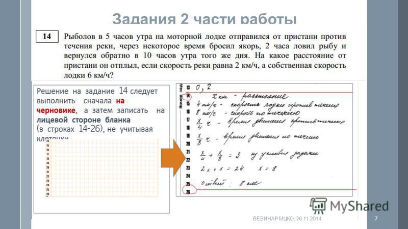 Задания 2 части работы ВЕБИНАР МЦКО, 26.11.20147