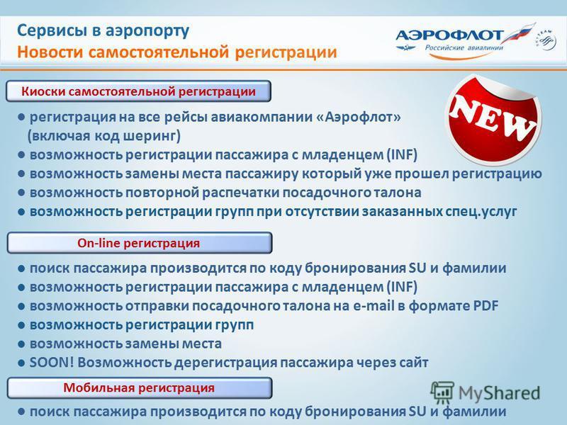 Сервисы в аэропорту Новости самостоятельной регистрации регистрация на все рейсы авиакомпании «Аэрофлот» (включая код шеринг) возможность регистрации пассажира с младенцем (INF) возможность замены места пассажиру который уже прошел регистрацию возмож