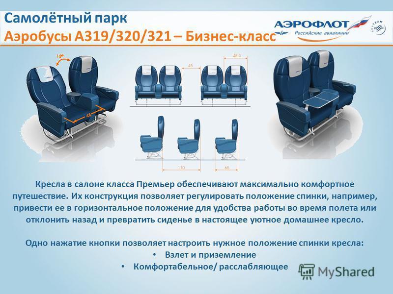 Кресла в салоне класса Премьер обеспечивают максимально комфортное путешествие. Их конструкция позволяет регулировать положение спинки, например, привести ее в горизонтальное положение для удобства работы во время полета или отклонить назад и преврат