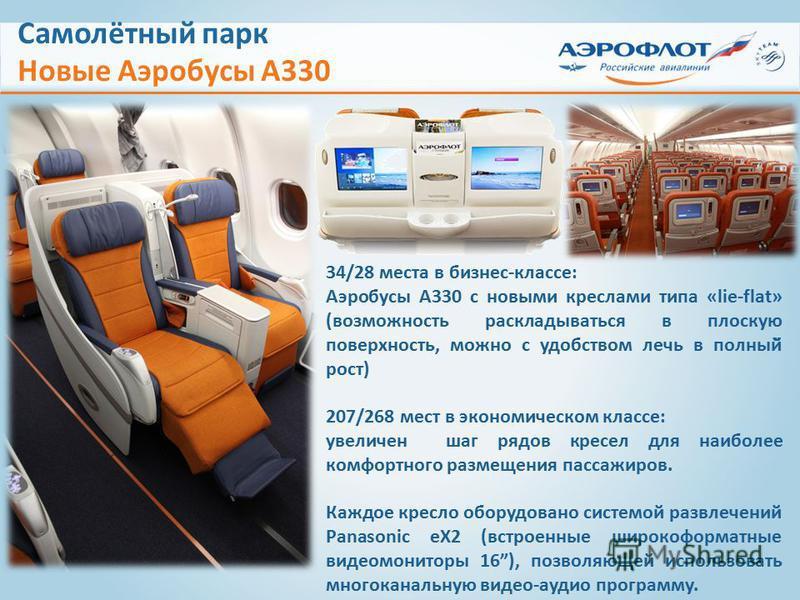 Самолётный парк Новые Аэробусы А330 34/28 места в бизнес-классе: Аэробусы А330 с новыми креслами типа «lie-flat» (возможность раскладываться в плоскую поверхность, можно с удобством лечь в полный̆ рост) 207/268 мест в экономическом классе: увеличен ш