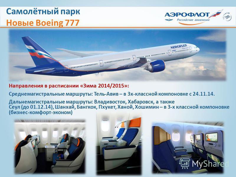 Правила провоза багажа на рейсах Аэрофлот BlogKupiBiletru