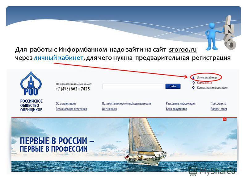 Для работы с Информбанком надо зайти на сайт sroroo.ru через личный кабинет, для чего нужна предварительная регистрация