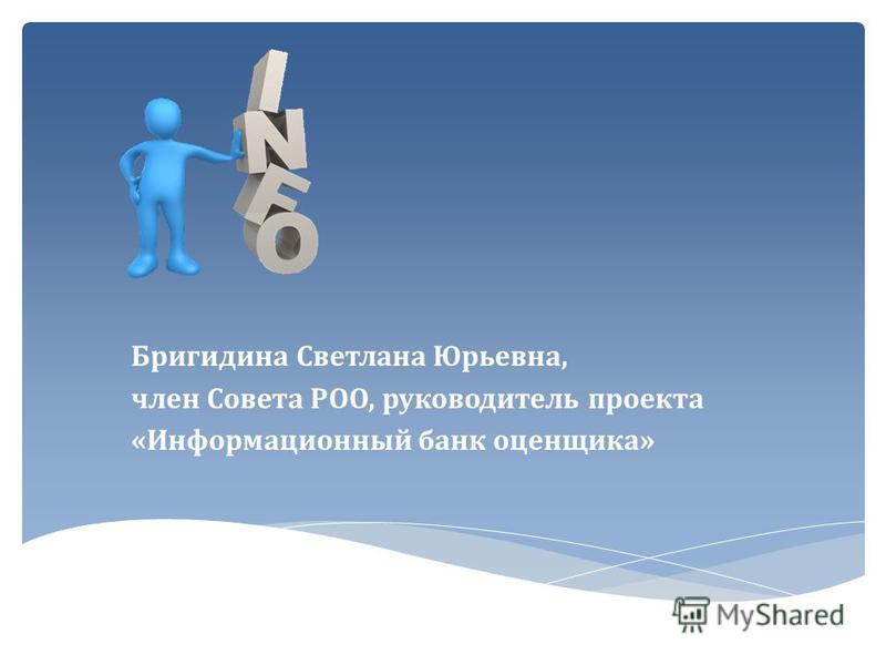 Бригидина Светлана Юрьевна, член Совета РОО, руководитель проекта «Информационный банк оценщика»