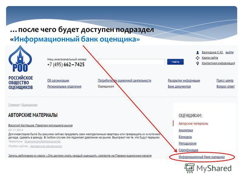 …после чего будет доступен подраздел «Информационный банк оценщика»