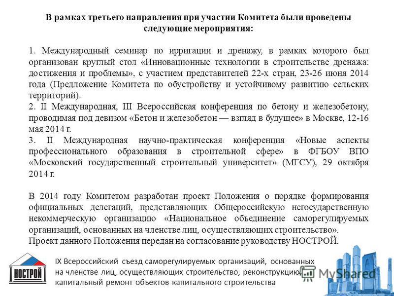 IX Всероссийский съезд саморегулируемых организаций, основанных на членстве лиц, осуществляющих строительство, реконструкцию, капитальный ремонт объектов капитального строительства В рамках третьего направления при участии Комитета были проведены сле
