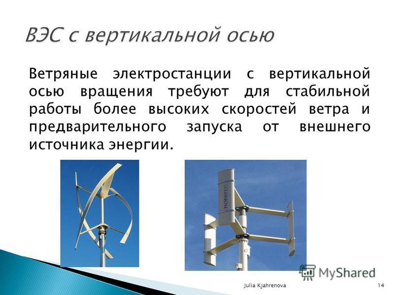 Ветряные электростанции с вертикальной осью вращения требуют для стабильной работы более высоких скоростей ветра и предварительного запуска от внешнего источника энергии. Julia Kjahrenova14