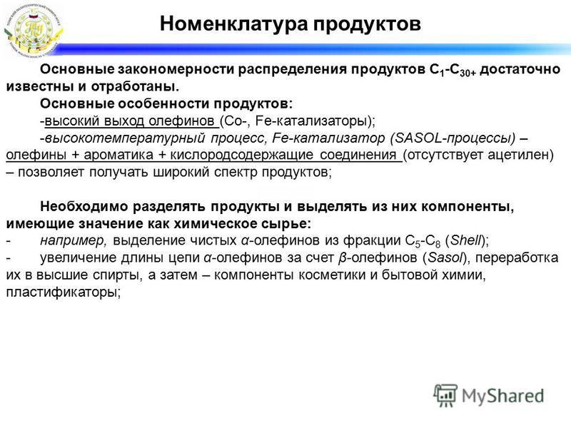 Основные закономерности распределения продуктов С 1 -С 30+ достаточно известны и отработаны. Основные особенности продуктов: -высокий выход олефинов (Co-, Fe-катализаторы); -высокотемпературный процесс, Fe-катализатор (SASOL-процессы) – олефины + аро