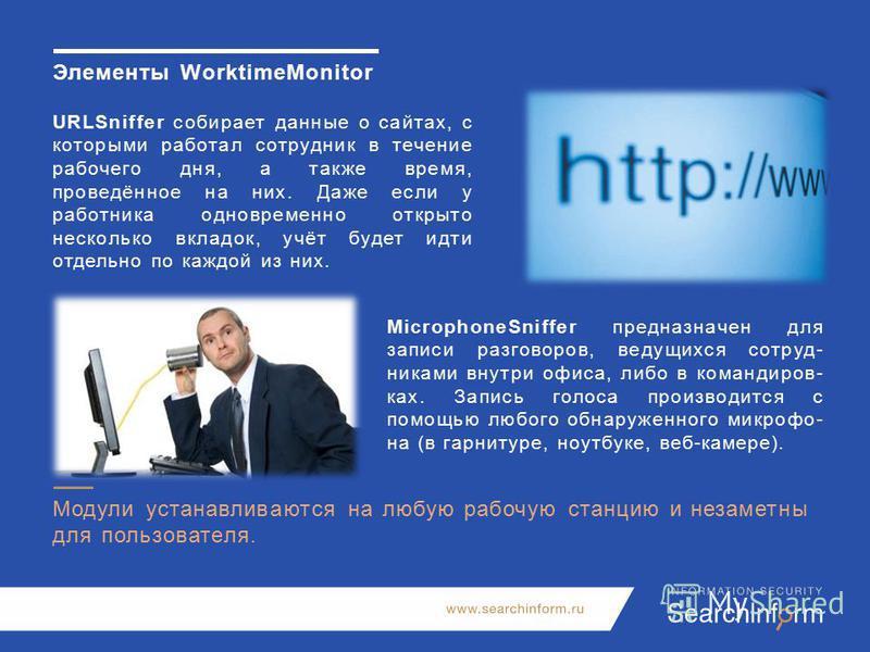 Элементы WorktimeMonitor URLSniffer собирает данные о сайтах, с которыми работал сотрудник в течение рабочего дня, а также время, проведённое на них. Даже если у работника одновременно открыто несколько вкладок, учёт будет идти отдельно по каждой из