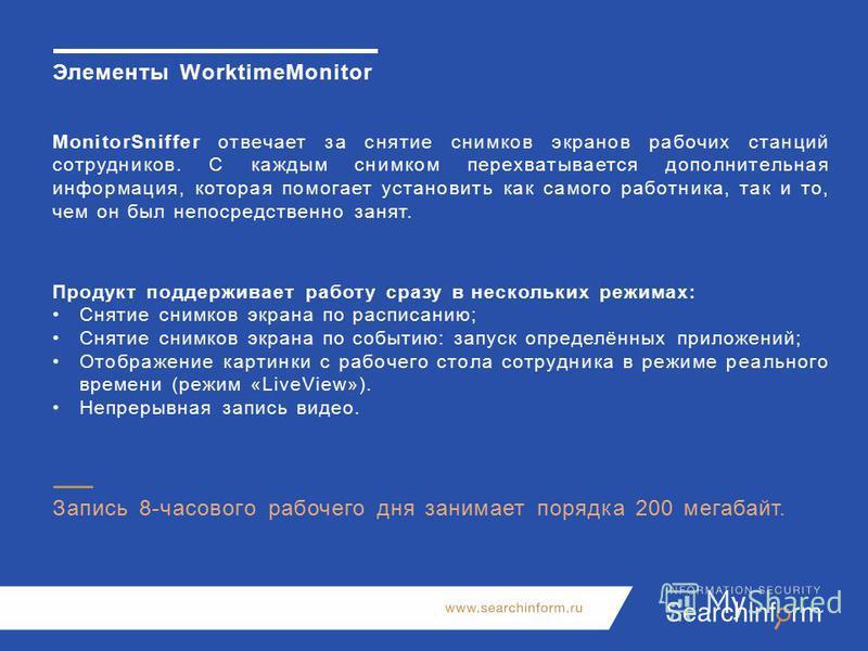 Элементы WorktimeMonitor MonitorSniffer отвечает за снятие снимков экранов рабочих станций сотрудников. С каждым снимком перехватывается дополнительная информация, которая помогает установить как самого работника, так и то, чем он был непосредственно