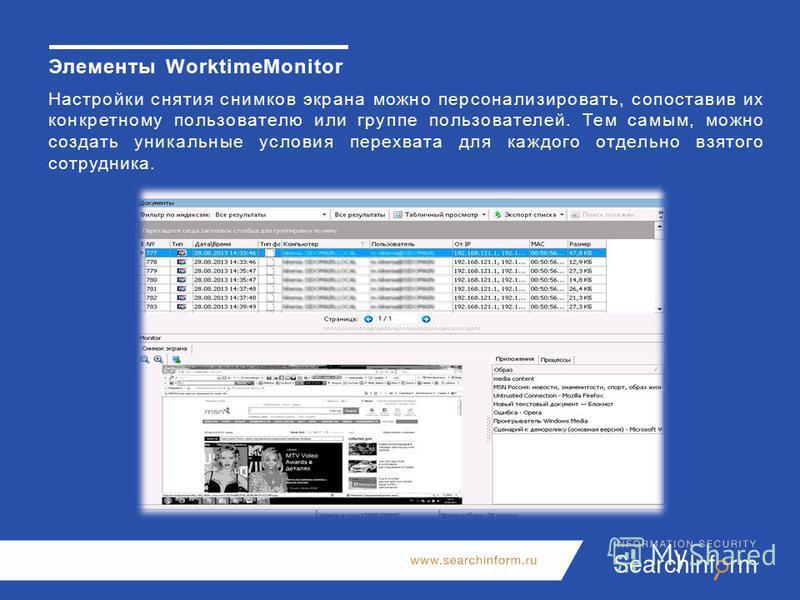 Элементы WorktimeMonitor Настройки снятия снимков экрана можно персонализировать, сопоставив их конкретному пользователю или группе пользователей. Тем самым, можно создать уникальные условия перехвата для каждого отдельно взятого сотрудника.