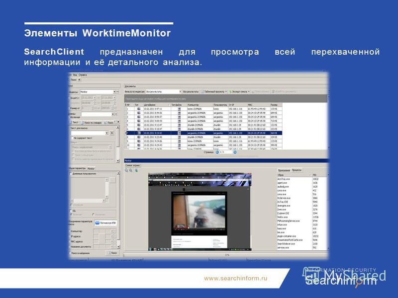 Элементы WorktimeMonitor SearchClient предназначен для просмотра всей перехваченной информации и её детального анализа.