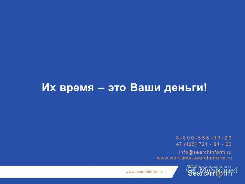 www.worktime.searchinform.ru Их время – это Ваши деньги! 8-800-555-99-29 +7 (495) 721 - 84 - 06 info@searchinform.ru