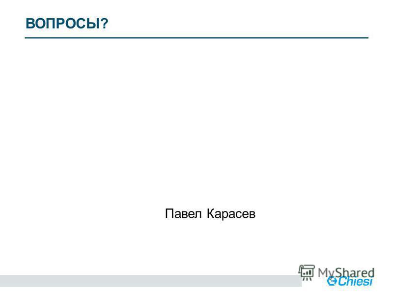 ВОПРОСЫ? Павел Карасев