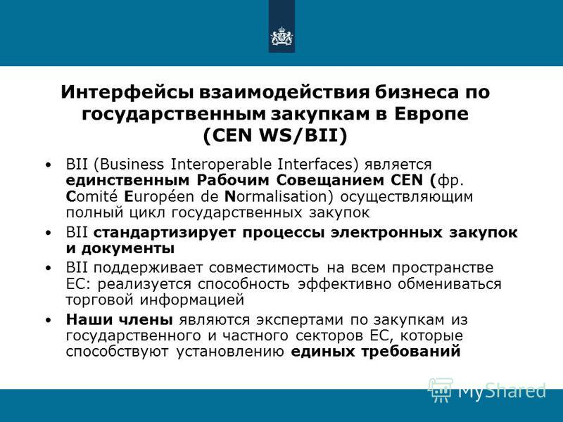 Интерфейсы взаимодействия бизнеса по государственным закупкам в Европе (CEN WS/BII) BII (Business Interoperable Interfaces) является единственным Рабочим Совещанием CEN (фр. Comité Européen de Normalisation) осуществляющим полный цикл государственных