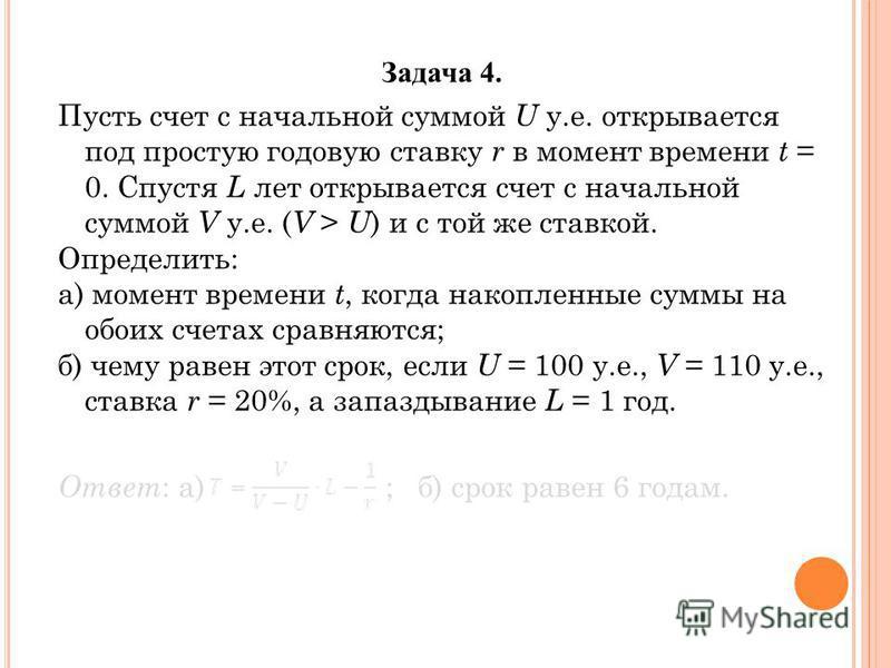 Задача 4. Пусть счет с начальной суммой U у.е. открывается под простую годовую ставку r в момент времени t = 0. Спустя L лет открывается счет с начальной суммой V y.e. ( V > U ) и с той же ставкой. Определить: а) момент времени t, когда накопленные с