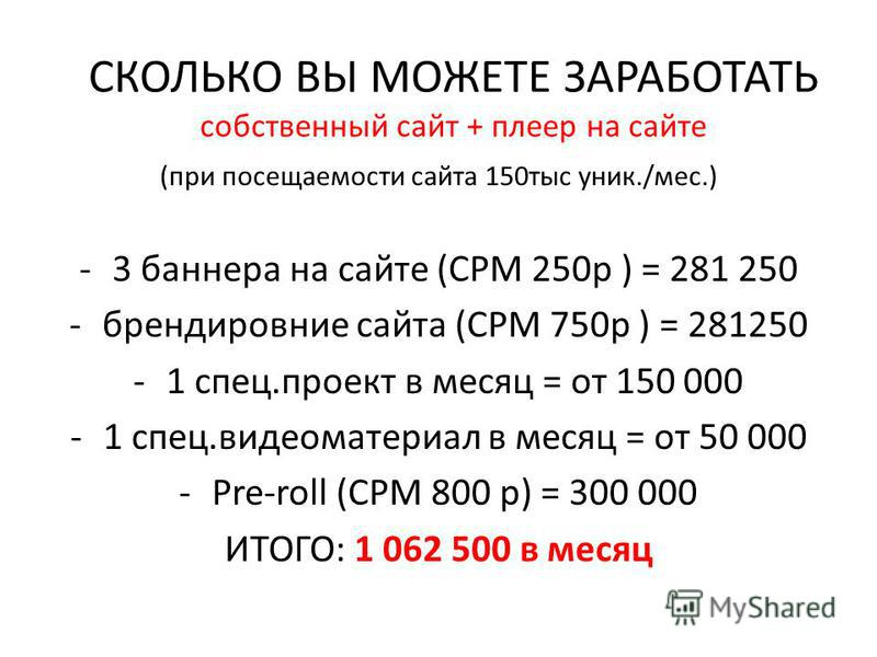 (при посещаемости сайта 150 тыс уник./мес.) -3 баннера на сайте (CPM 250 р ) = 281 250 -брендировние сайта (CPM 750 р ) = 281250 -1 спец.проект в месяц = от 150 000 -1 спец.видеоматериал в месяц = от 50 000 -Pre-roll (CPM 800 р) = 300 000 ИТОГО: 1 06