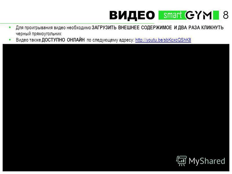 ВИДЕО 8 Для проигрывания видео необходимо ЗАГРУЗИТЬ ВНЕШНЕЕ СОДЕРЖИМОЕ И ДВА РАЗА КЛИКНУТЬ черный прямоугольник Видео также ДОСТУПНО ОНЛАЙН по следующему адресу: http://youtu.be/sbKcxcQShK8http://youtu.be/sbKcxcQShK8