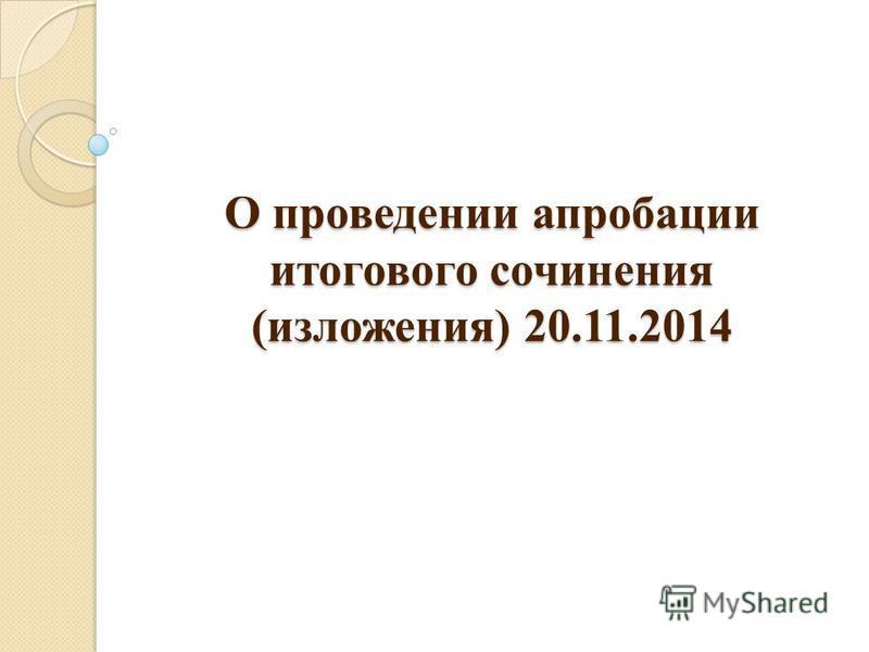 О проведении апробации итогового сочинения (изложения) 20.11.2014