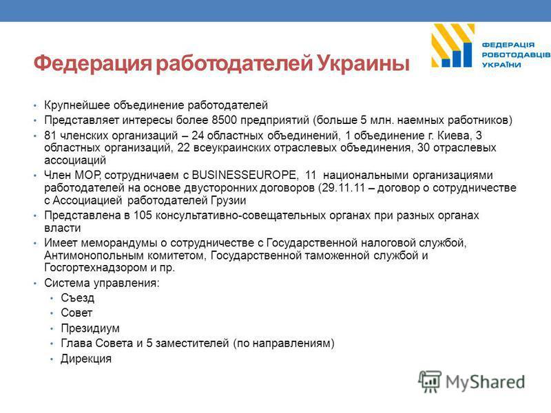 Федерация работодателей Украины Крупнейшее объединение работодателей Представляет интересы более 8500 предприятий (больше 5 млн. наемных работников) 81 членских организаций – 24 областных объединений, 1 объединение г. Киева, 3 областных организаций,
