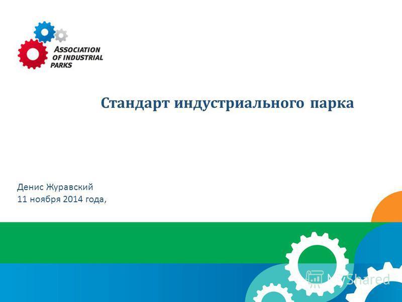 Стандарт индустриииального парка Денис Журавский 11 ноября 2014 года,