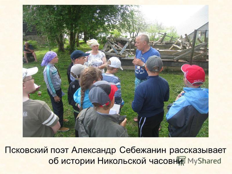 Псковский поэт Александр Себежанин рассказывает об истории Никольской часовни