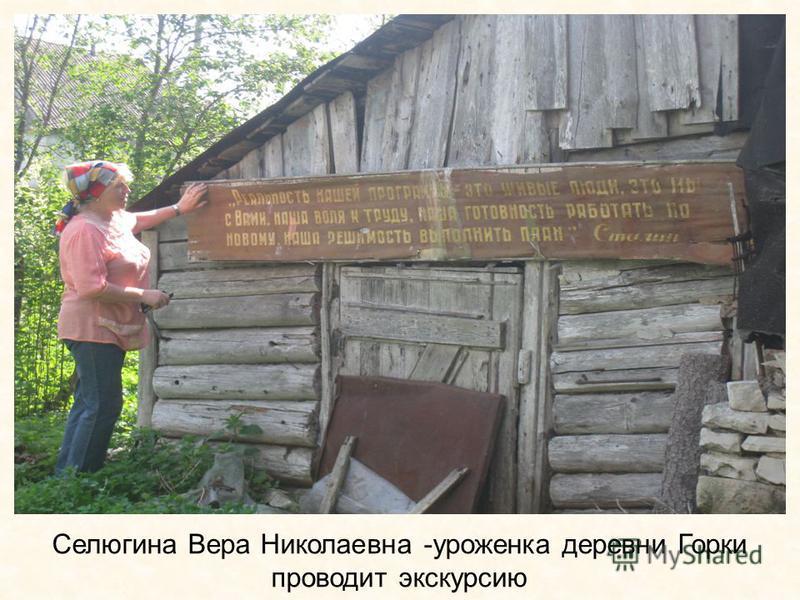 Селюгина Вера Николаевна -уроженка деревни Горки проводит экскурсию