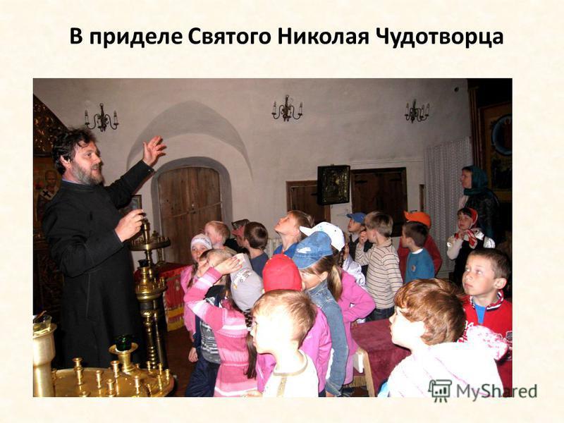 В приделе Святого Николая Чудотворца
