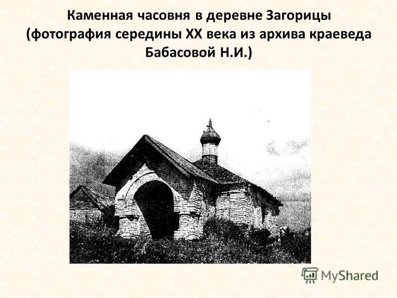 Каменная часовня в деревне Загорицы (фотография середины XX века из архива краеведа Бабасовой Н.И.)