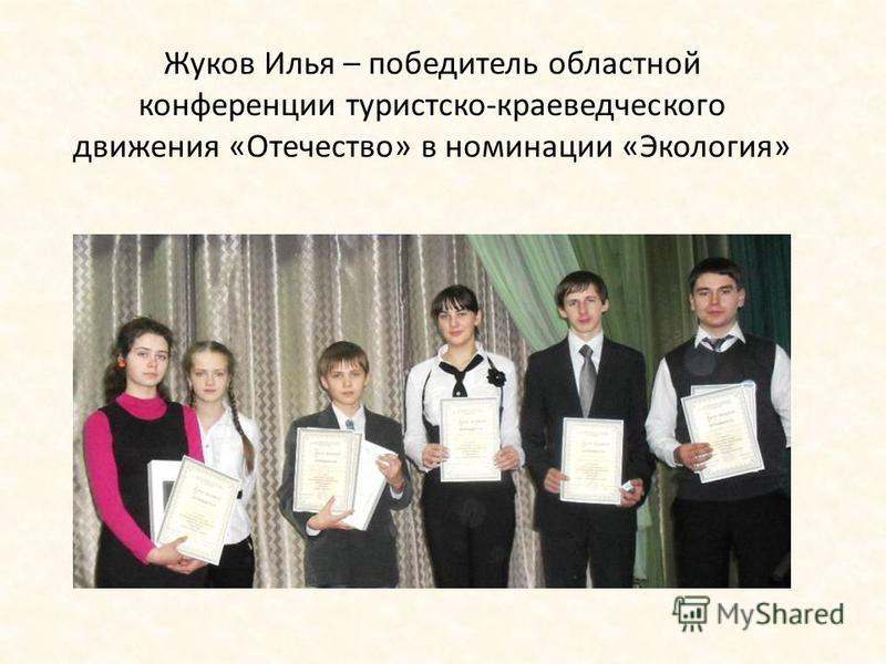 Жуков Илья – победитель областной конференции туристско-краеведческого движения «Отечество» в номинации «Экология»