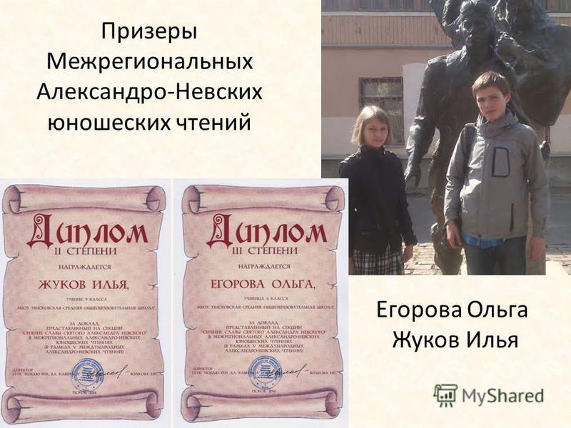 Призеры Межрегиональных Александро-Невских юношеских чтений Егорова Ольга Жуков Илья