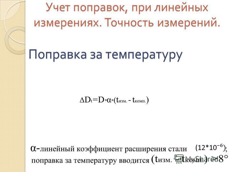 (12*10 ) Учет поправок, при линейных измерениях. Точность измерений. Поправка за температуру