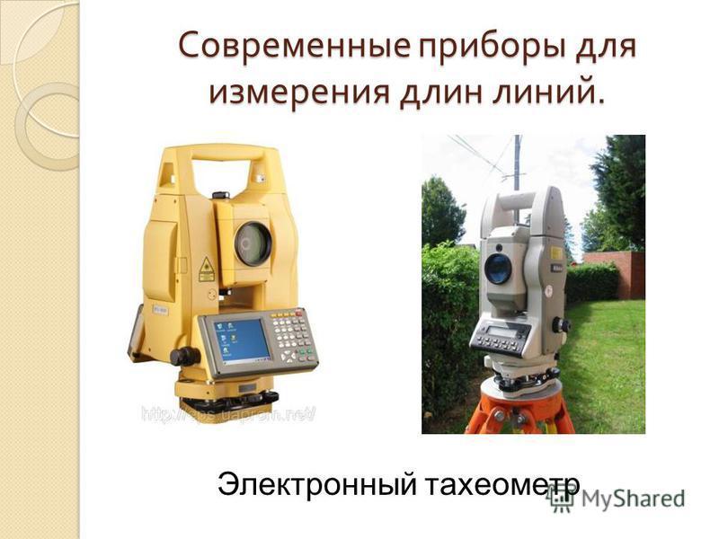 Современные приборы для измерения длин линий. Электронный тахеометр