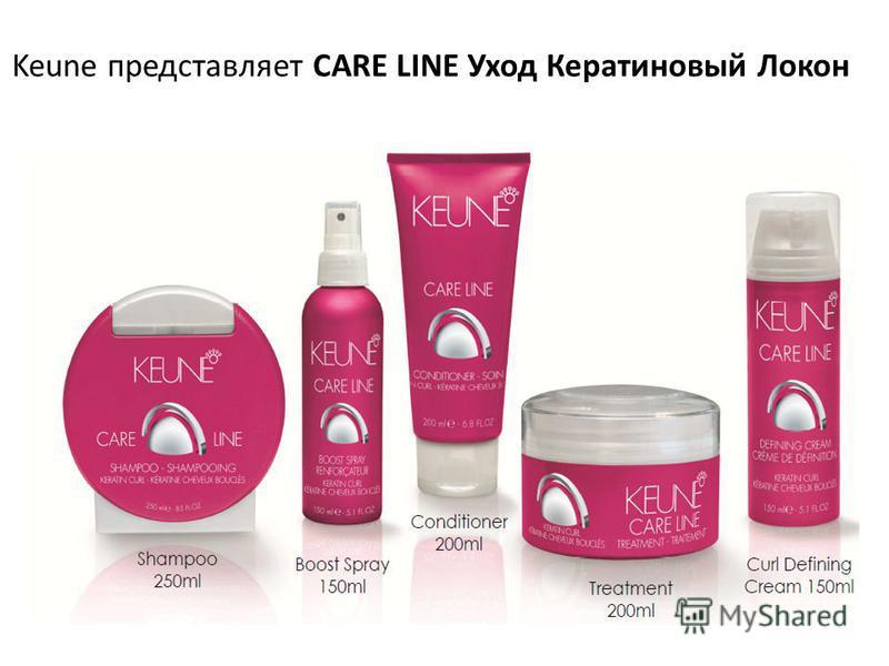 Keune представляет CARE LINE Уход Кератиновый Локон