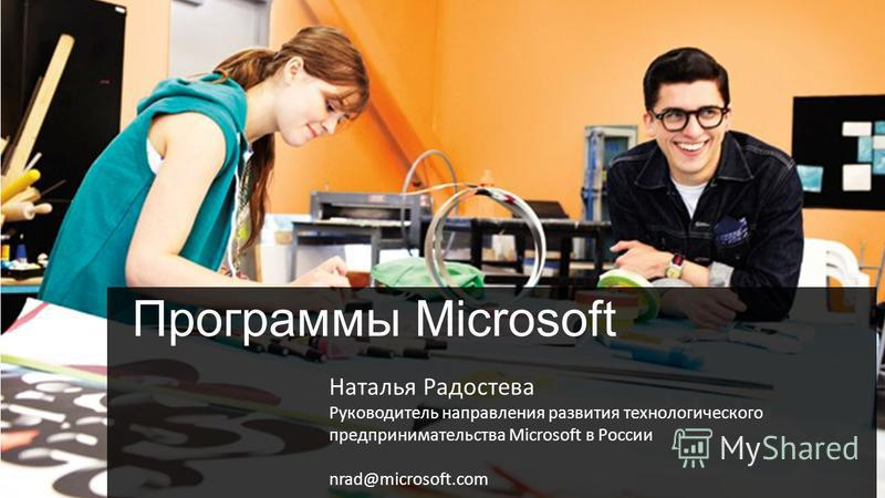 Программы Microsoft Наталья Радостева Руководитель направления развития технологического предпринимательства Microsoft в России nrad@microsoft.com