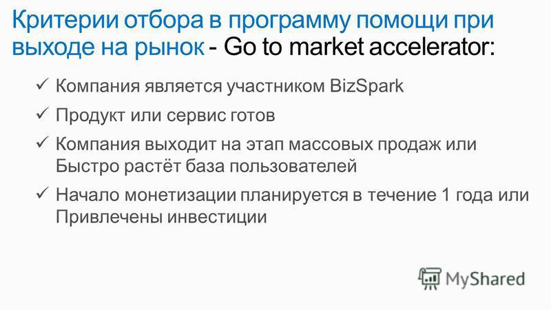 Критерии отбора в программу помощи при выходе на рынок - Go to market accelerator: