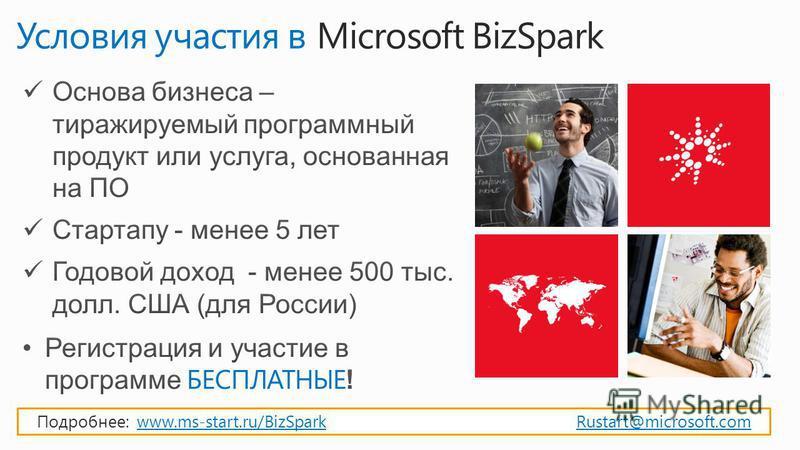 Подробнее: www.ms-start.ru/BizSpark Rustart@microsoft.comwww.ms-start.ru/BizSparkRustart@microsoft.com