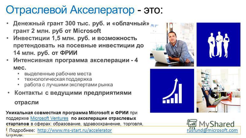 Отраслевой Акселератор - это: Подробнее: http://www.ms-start.ru/accelerator rusfund@microsoft.comhttp://www.ms-start.ru/acceleratorrusfund@microsoft.com