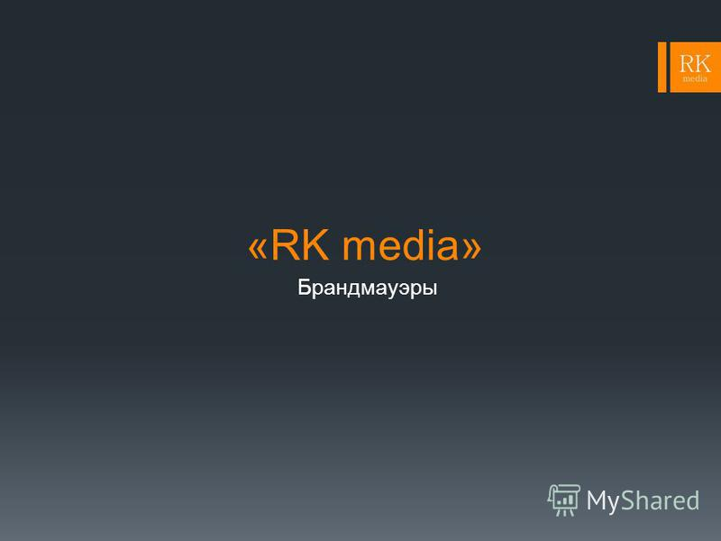 «RK media» Брандмауэры