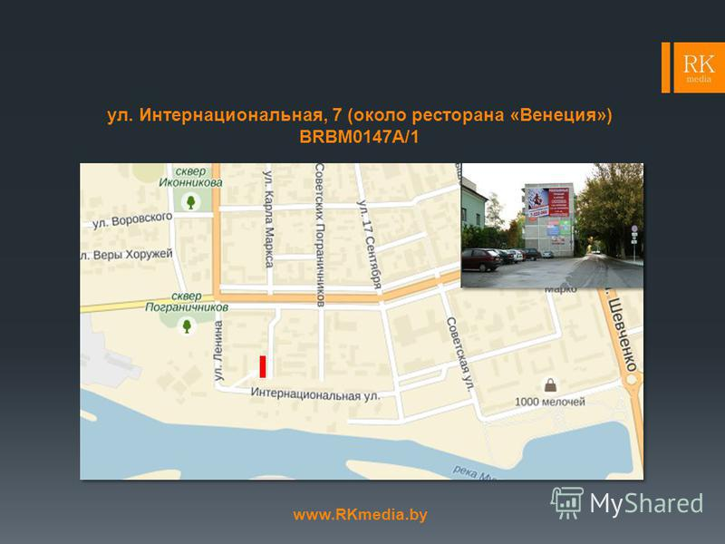 ул. Интернациональная, 7 (около ресторана «Венеция») BRBM0147A/1 www.RKmedia.by