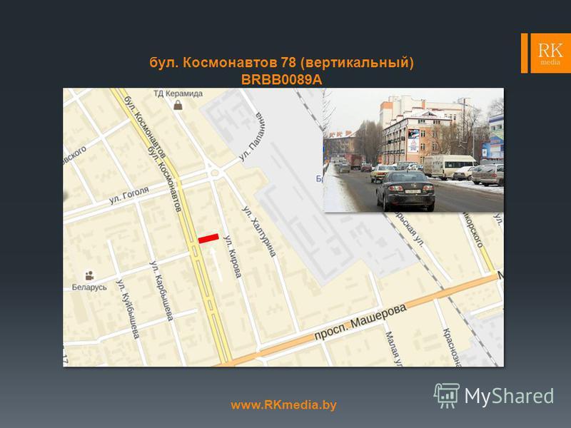 бул. Космонавтов 78 (вертикальный) BRBB0089A www.RKmedia.by