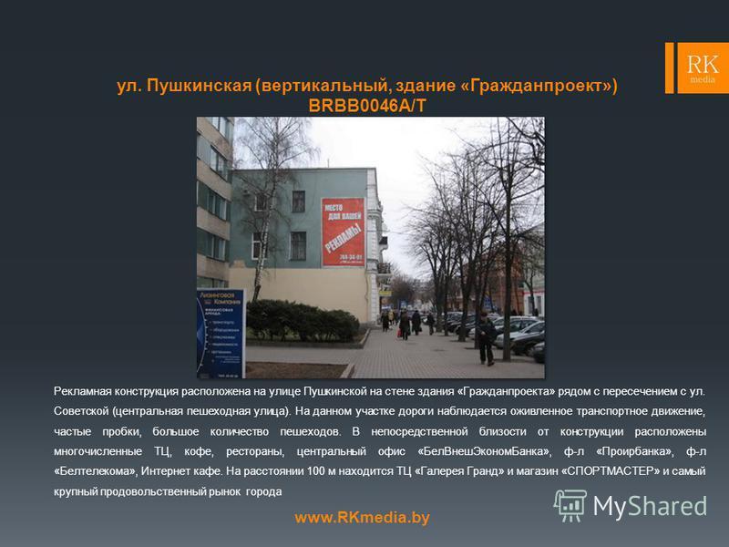 Рекламная конструкция расположена на улице Пушкинской на стене здания «Гражданпроекта» рядом с пересечением с ул. Советской (центральная пешеходная улица). На данном участке дороги наблюдается оживленное транспортное движение, частые пробки, большое