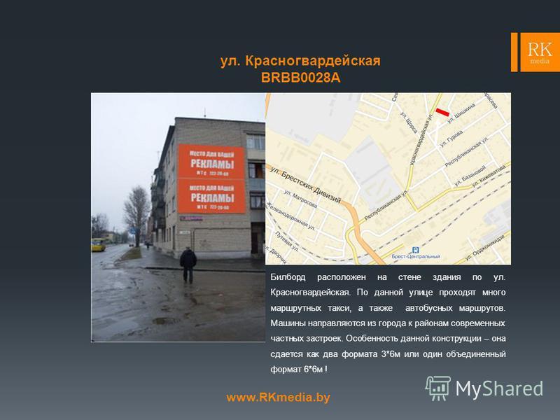 ул. Красногвардейская BRBB0028A Билборд расположен на стене здания по ул. Красногвардейская. По данной улице проходят много маршрутных такси, а также автобусных маршрутов. Машины направляются из города к районам современных частных застроек. Особенно