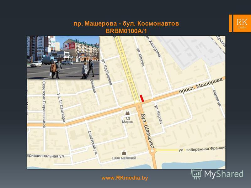 пр. Машерова - бул. Космонавтов BRBM0100A/1 www.RKmedia.by