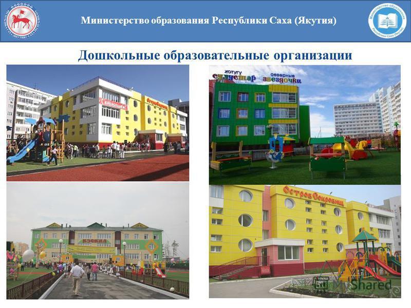 12 Министерство образования Республики Саха (Якутия) Дошкольные образовательные организации