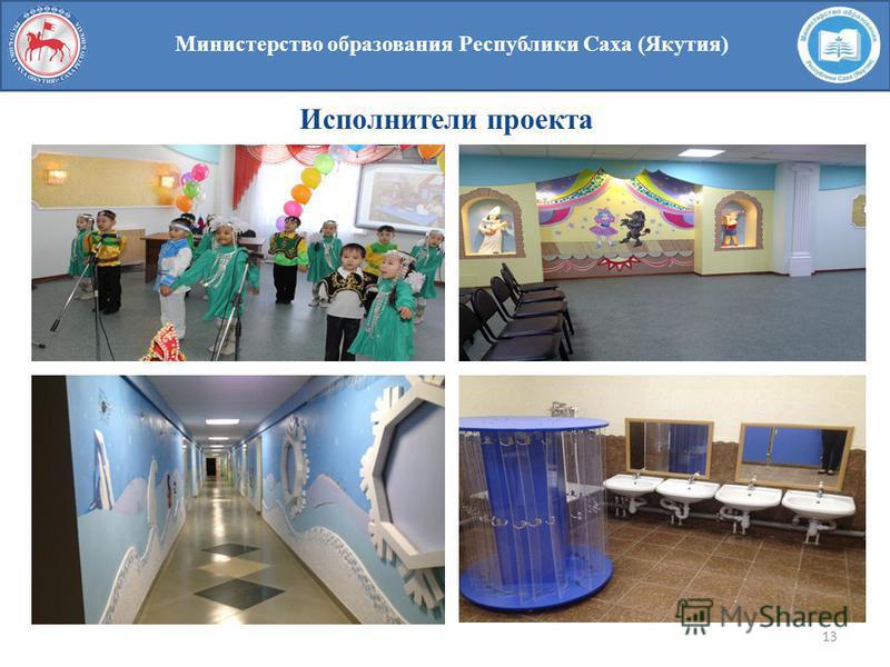 13 Министерство образования Республики Саха (Якутия) Исполнители проекта