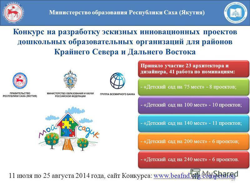 15 Министерство образования Республики Саха (Якутия) Конкурс на разработку эскизных инновационных проектов дошкольных образовательных организаций для районов Крайнего Севера и Дальнего Востока 11 июля по 25 августа 2014 года, сайт Конкурса: www.beafn