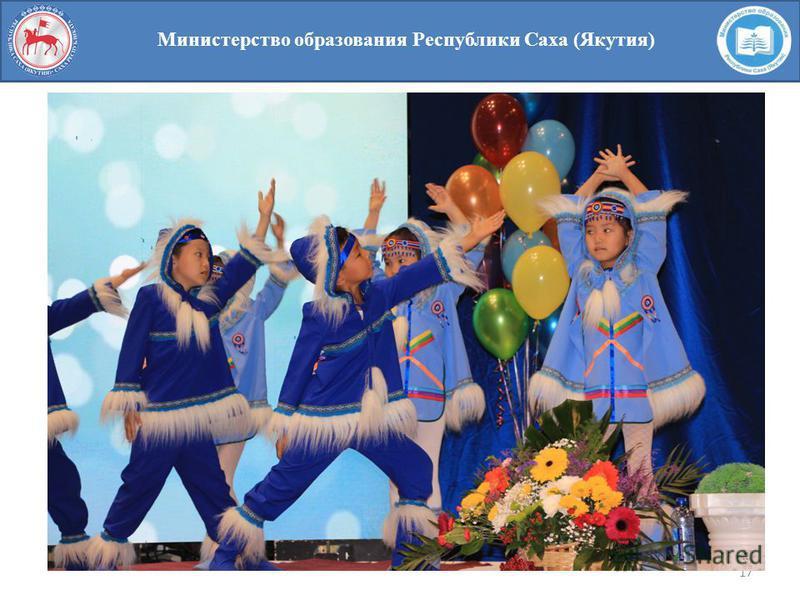 17 Министерство образования Республики Саха (Якутия)