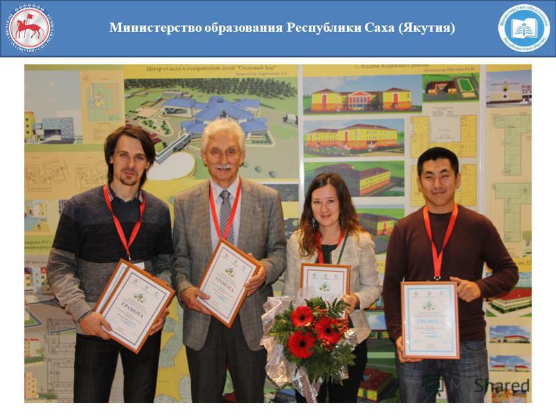 21 Министерство образования Республики Саха (Якутия)