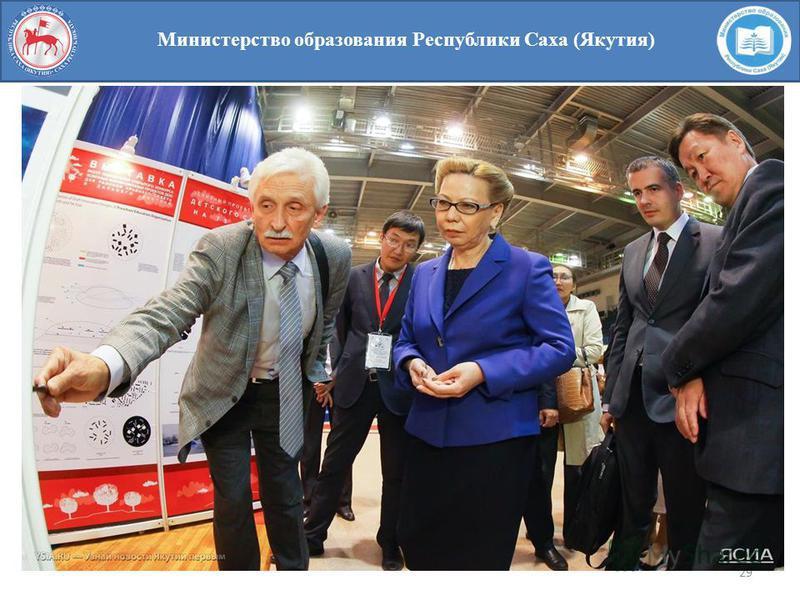 29 Министерство образования Республики Саха (Якутия)