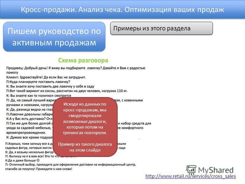 Кросс-продажи. Анализ чека. Оптимизация ваших продаж http://www.retail.ru/services/cross_sales Пишем руководство по активным продажам Примеры из этого раздела Исходя из данных по кросс-продажам, мы смоделировали возможные диалоги, которые потом на тр